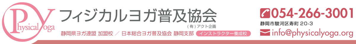 フィジカルヨガ普及協会